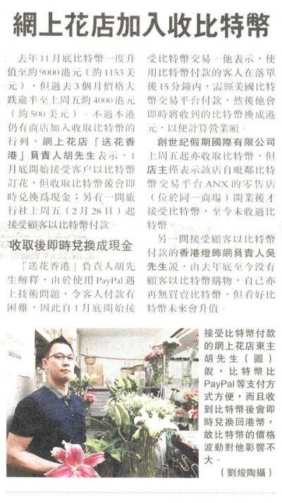 Ming Pao Interview 2014-03-02
